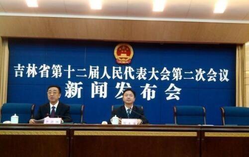 吉林省十二届人大二次会议举行新闻发布会
