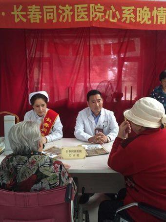 长春同济医院举办 心系晚情关爱老人 活动