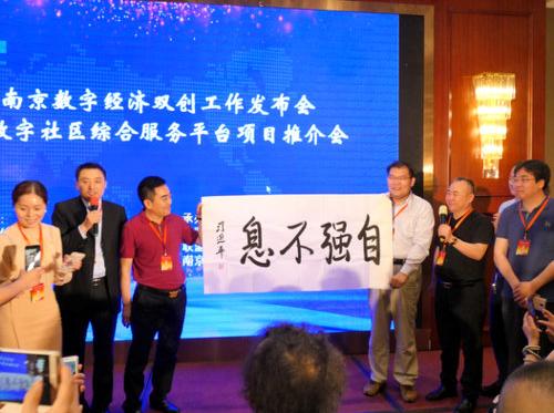 数字社区_数字社区综合服务平台推介会在南京举行