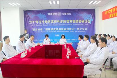 """2017年初,吉林省""""国家级皮肤名医会诊中心""""成立现场"""