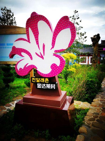 金达莱民俗村,位于延边州和龙市西城镇