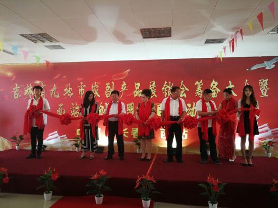 长春西站商业中心启用吉林省九地市农副产品展销大厅剪彩仪式。