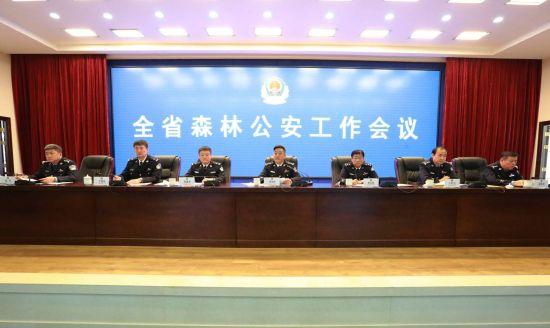 吉林省森林公安局召开全省森林公安工作会议