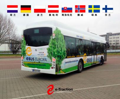 荷兰e-Traction轮毂电机在欧洲得到广泛应用