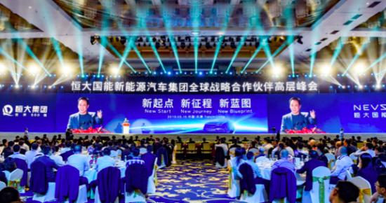 许家印介绍恒大新能源汽车产业发展规划