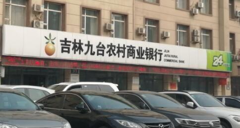 """九台农商行销售理财产品涉嫌""""报喜不报忧"""""""