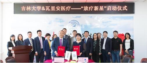 瓦里安全球副总裁兼大中华区总裁张晓博士与吉林大学公共卫生学院院长刘雅文教授代表双方签约