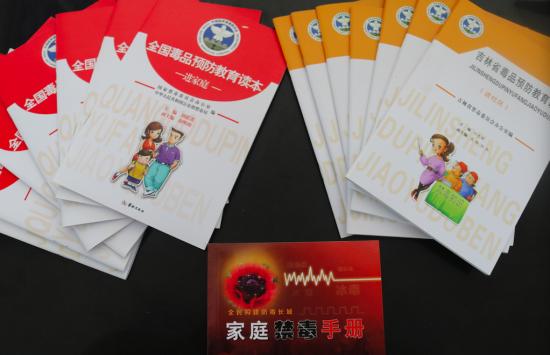 民警为群众解读或发放的禁毒宣传册