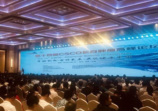 第十四届CSCO长白肿瘤高峰论坛在长春开幕 李彦国 摄