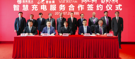 国网恒大与四大龙头房企签订合作协议