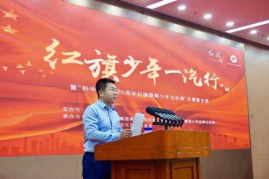 中国一汽集团团委副书记李明致欢迎辞