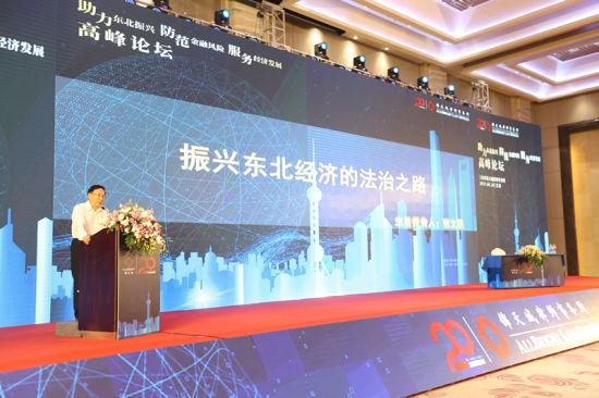 中国著名法学家、中国法学会副会长张文显作主旨演讲