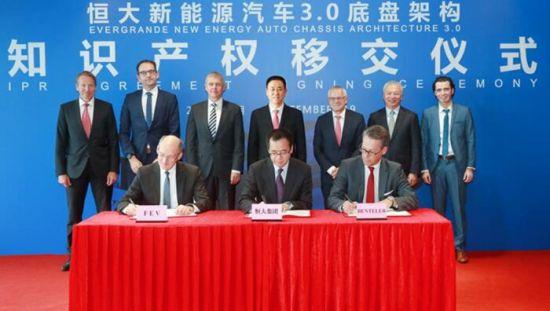 恒大新能源汽车集团与德国BENTELER集团、FEV集团签订3.0底盘架构知识产权移交协议