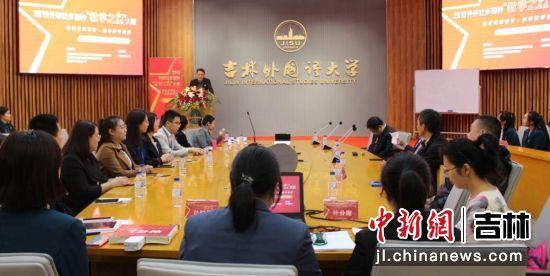 吉林外国语大学校长助理廖安勇为大赛致辞