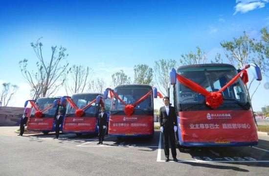 业主巴士发布仪式
