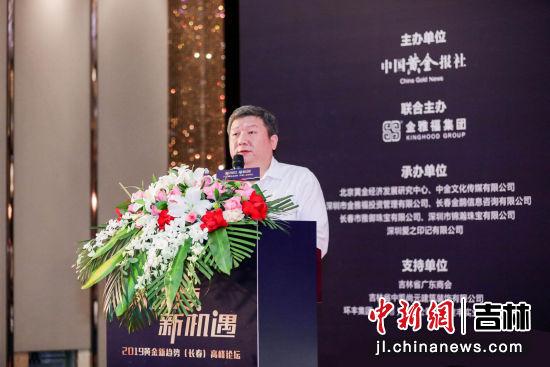 中国黄金报社副总编辑姜华致辞