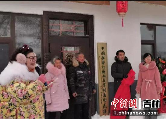 中国长寿之乡松岭雪村艺术民宿挂牌成立