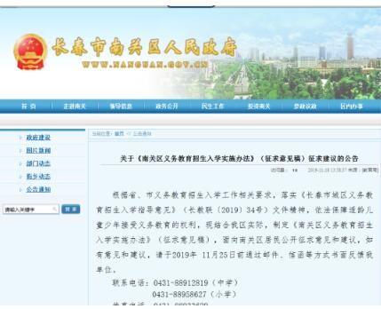 长春南关区小学初中招生入学办法开始征求意见