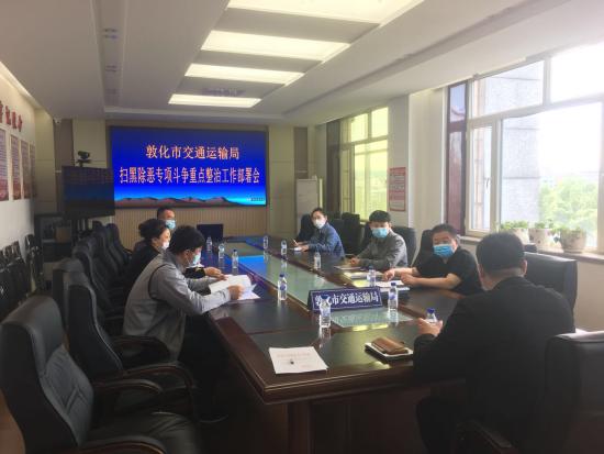 敦化市交通运输局召开扫黑除恶专项斗争重点整治工作会议