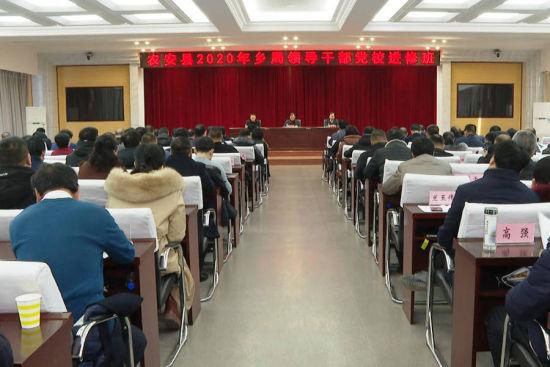 农安县2020年乡局领导干部党校进修班第一期开班授课