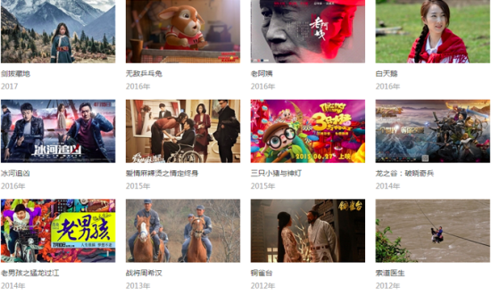长春电影制片厂代表作品