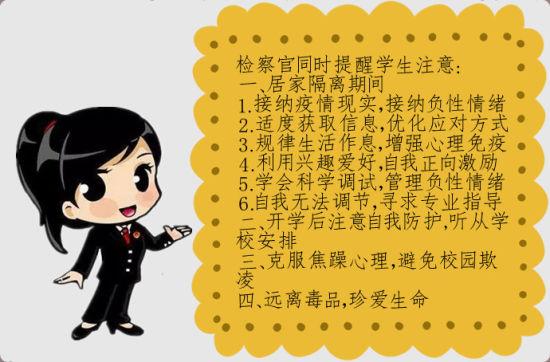 """吉林蛟河检察院设立 """"你的心事"""