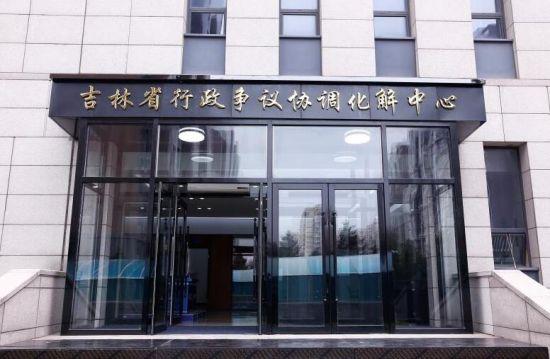吉林省行政争议协调化解中心挂牌成立