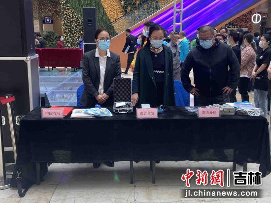 中国石油吉林销售公司与其他单位一起在现场开展宣传活动