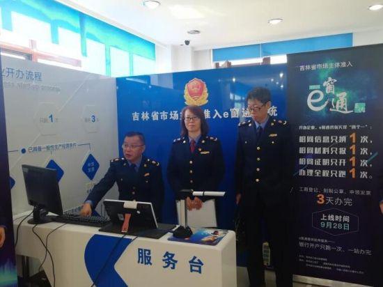 """""""吉林省市场主体准入e窗通系统""""为百姓办理业务提供了便捷服务"""