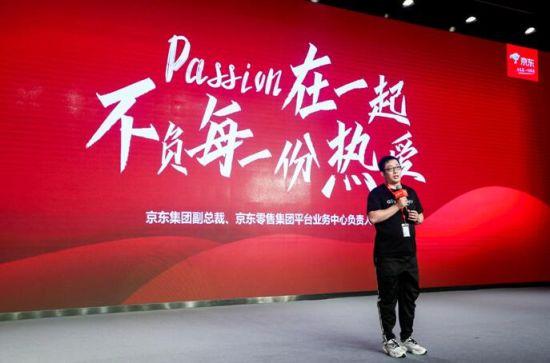 京东集团副总裁、京东零售集团平台业务中心负责人韩瑞