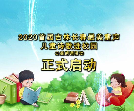 中共长春市委常委、长春市委宣传部部长赵明及主办方代表,共同在声音中开启了活动的序幕