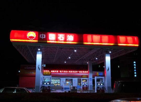 """中国石油吉林销售公司开启""""地摊经济"""""""