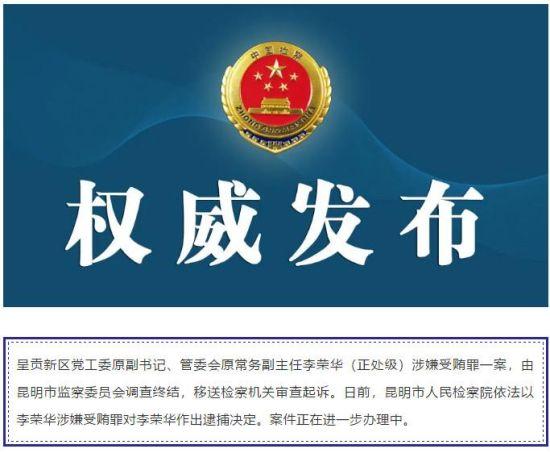 云南省人民检察院微信公众号截图