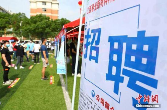 5月31日,由江西省教育厅与南昌航空大学联合举办的2020届毕业生留赣就业专场招聘会在南昌市举行。 中新社记者 刘占昆 摄