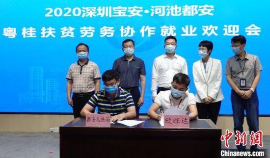 都安县人力资源和社会保障局与深圳市诚信企业代表签署员工接收确认协议。 高东风 摄