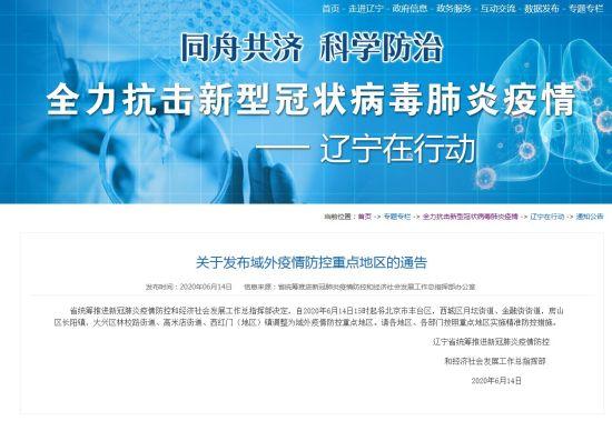 来源:辽宁省人民政府网站截图