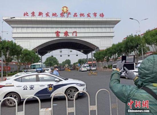 6月13日,北京新发地批发市场暂时休市,警方对周边进行交通管控。 中新社记者 张宇 摄