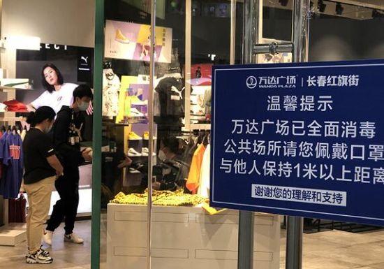 市民在长春万达广场选购运动装备 (资料图) 郭佳 摄