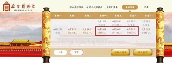 6月18日,故宫网站截图。