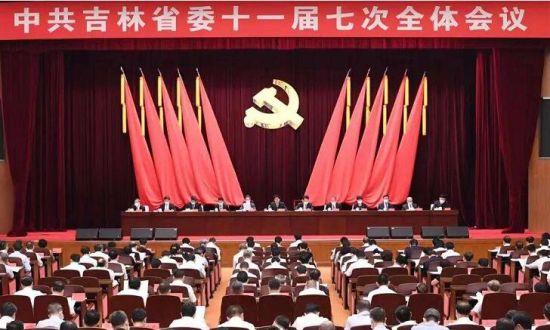 中国共产党吉林省第十一届委员会第七次全体会议在长春召开
