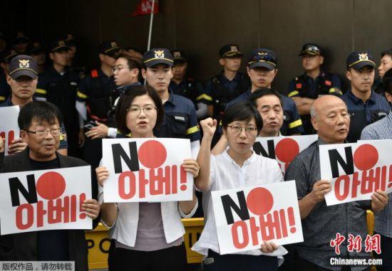 """资料图:2019年8月2日,韩国民众在位于首尔的日本驻韩大使馆门前,就日本将韩国剔除出贸易""""白名单""""进行抗议。"""