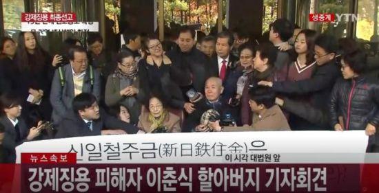 2018年10月30日,韩国最高法院判定相关日本企业向4名二战期间被日方强征的韩国劳工每人赔偿1亿韩元。4人中唯一在世的94岁韩国老人李春植召开记者会发表感想。图片来源:韩国YTN电视台视频截图