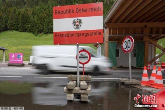 当地时间6月16日,在奥地利与意大利交界的布伦纳,一辆卡车通过边境站。 从当日凌晨起,奥地利恢复与欧洲31国的人员自由往来。