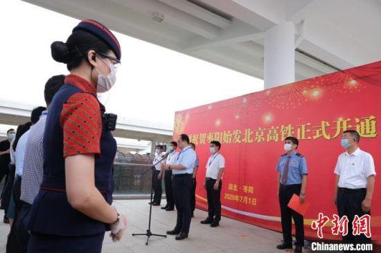湖北枣阳直达北京高铁首发仪式在枣阳站举行 贺瑞明 摄