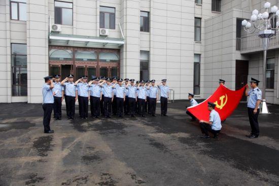 全站党员民警面向党旗宣誓,共同庆祝党的生日