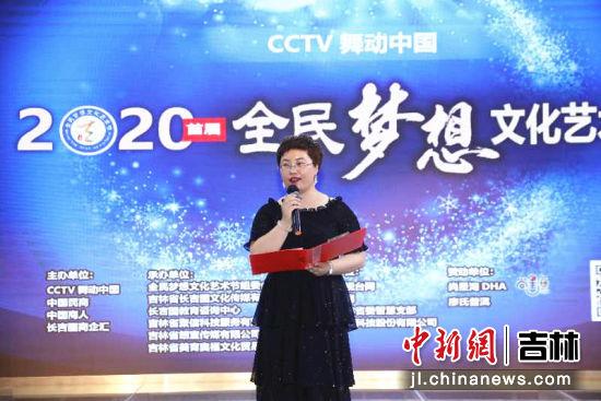 吉林省长吉图文化传媒有限公司董事长赵赫致辞