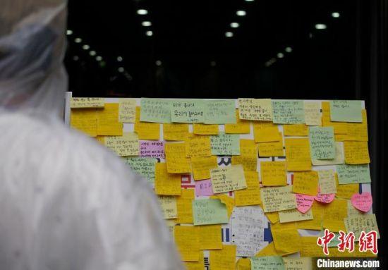 已故首尔市市长朴元淳13日出殡。图为一些民众在留言板留言吊唁朴元淳。 曾鼐 摄