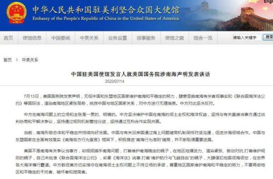 图片来源:中国驻美大使馆官网。