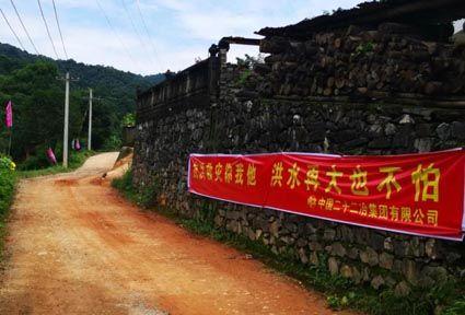 中国二十二冶江西公司协助当地有关部门展开抗洪抢险工作