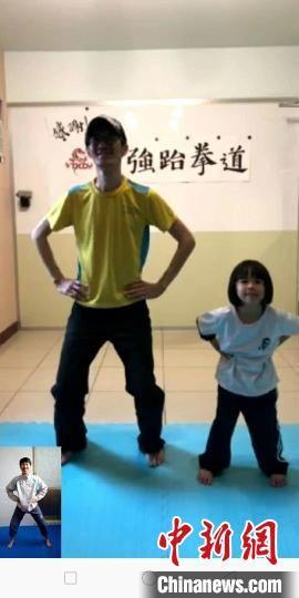 疫情期间,自强跆拳道馆的教练们隔海授课。图为陈燕亭教练授课。 受访者供图 摄